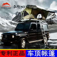 Outdoor double camping automatic car tent 5 generations autumn wild Noah hard shell wireless remote control roof tent