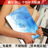 Dell DELL shell film Recreation 14-7447 7466 7467 7460 sticker computer film G3-3779 3579 burning 7000 notebook body film personality DIY colorful protective film
