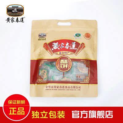 黄家春莲三层肉金华小酥饼梅干菜肉特产零食小吃糕点心28只装混合