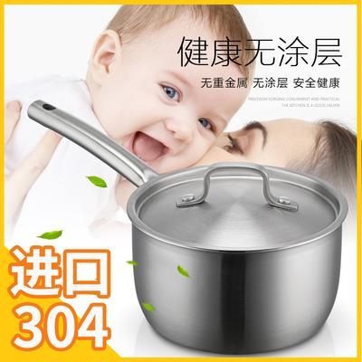 不锈钢锅奶锅