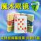 高清魔术扑克牌道具眼镜炸金花隐形填坑帕斯斗鸡无密码记号防白光