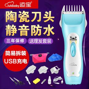 运宝婴儿理发器宝宝新生儿童家用防水超静音充电式剃头刀电推剪子