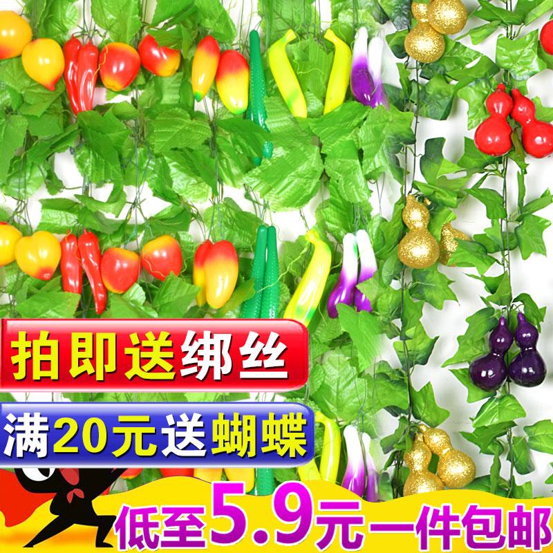 仿真水果藤条绿叶藤蔓树叶蔬菜葫芦吊顶饭店塑料假葡萄叶装饰花藤
