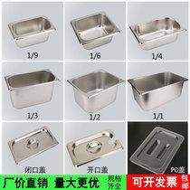 不锈钢盘方盆子长方形菜盆餐盆带盖容器份数盒子深盆分数商用厨房