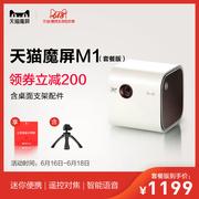 【套餐版】天猫魔屏M1 迷你便携智能投影仪家用卧室wifi微型投影机