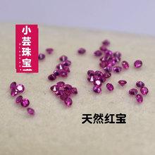 天然红宝石小碎钻石首饰镶嵌围边石圆钻红宝原石无烧缅甸DIY配石