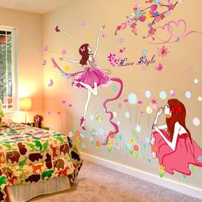 3D立体墙贴画贴纸墙纸自粘卧室温馨女孩儿童房间墙上装饰创意墙画