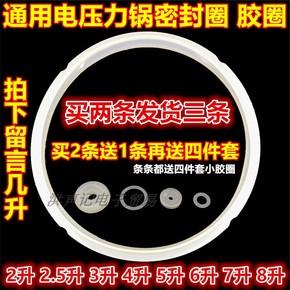通用电高压电压力锅密封圈胶圈皮圈适用2L2.5L2.8L3L4L5L6L7L8升