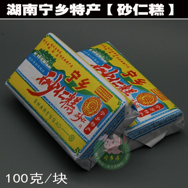 正宗湖南宁乡特产 砂仁糕  传统糕点 沙仁糕 100克/块