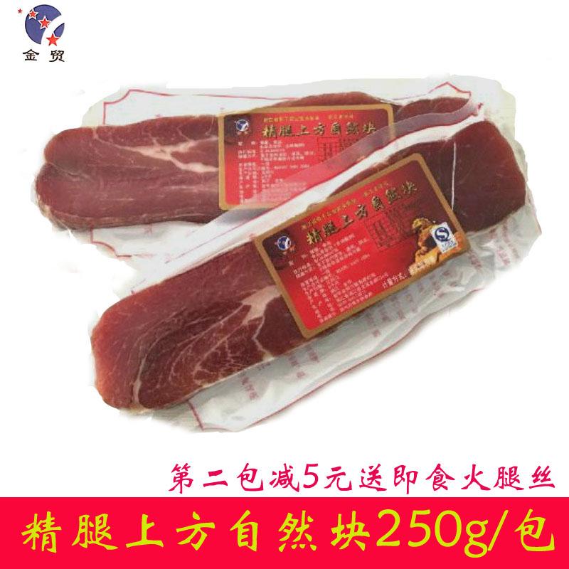 250g金华精腿送即食火腿丝中方上方自然块整块分割切片腌腊制品