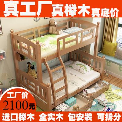 全实木儿童高低床子母床榉木成人上下两层可拆分双层床上下铺