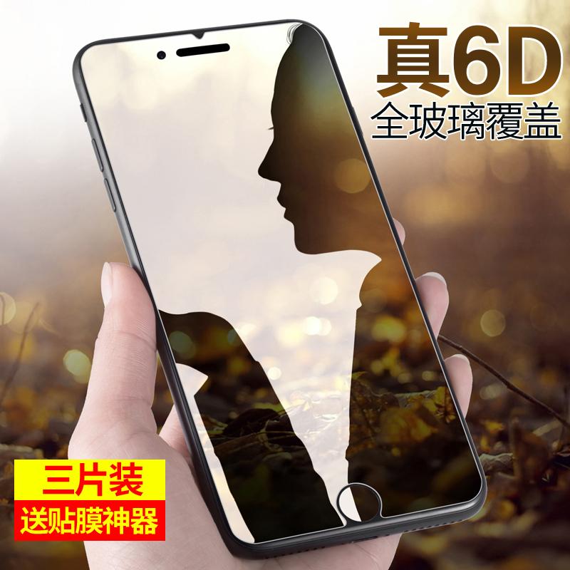 苹果6钢化膜iphone6splus全屏6S全覆盖iphone6手机膜6plus全包边6sp膜蓝光六6p手机贴膜高清全包覆盖防爆防摔