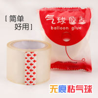 Seamless double-sided tape for easy to paste balloon rubber balloon wedding wedding room decoration Children's birthday layout supplies