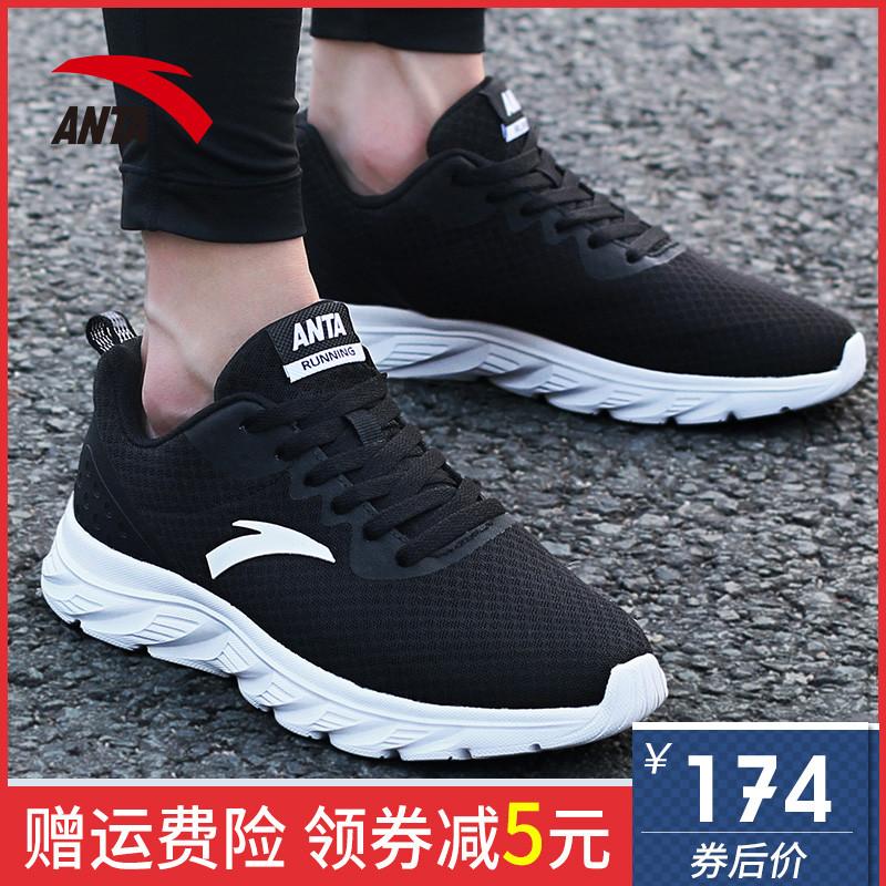 安踏官网男鞋运动鞋男2019春季新款学生跑步鞋男士休闲鞋网面跑鞋