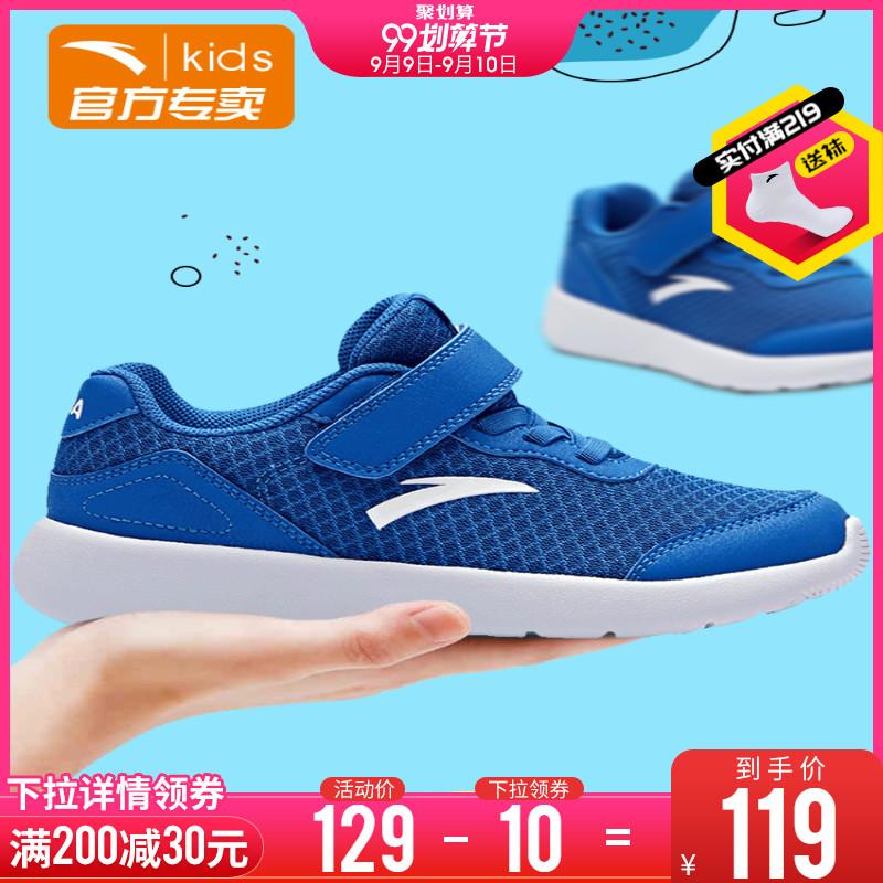 安踏童鞋跑步鞋2019春夏新款男小童宝宝网面透气运动鞋软底轻鞋子