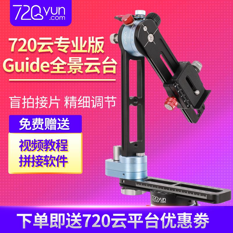720云专业版Guide全景云台 单反相机360度三维矩阵旋转摄影拍摄