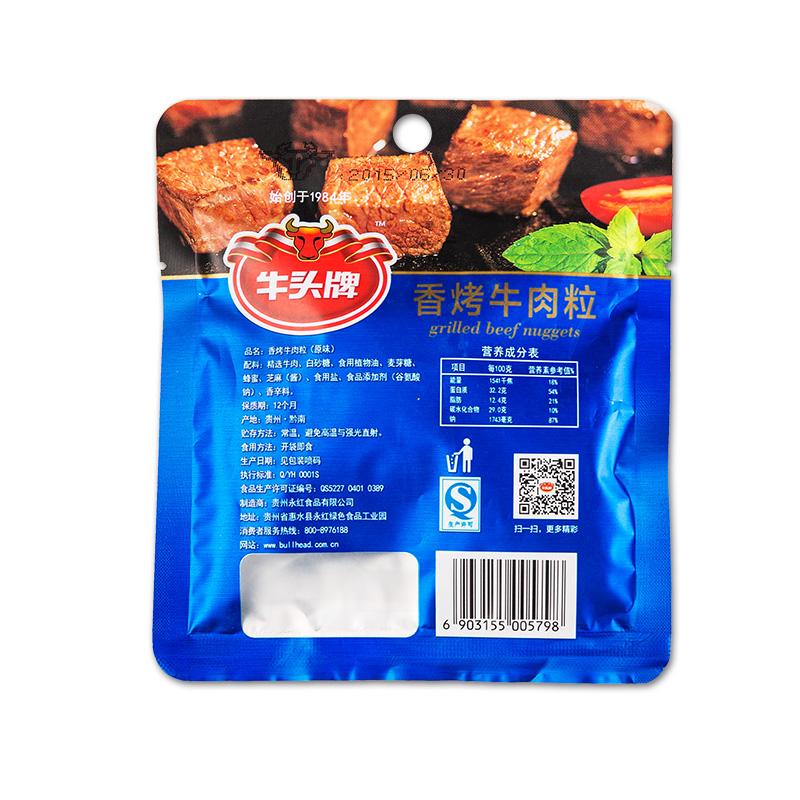 牛头牌 香烤牛肉粒30g*2袋 小包装五香香辣牛肉干贵州特产零食