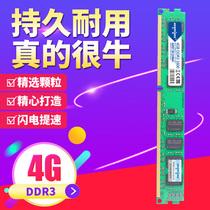 不挑板三代电脑台式机内存条4G2G16001333DDR3全兼容