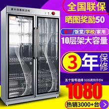 在丰910立式消毒柜商用不锈钢大型餐具消毒碗柜双开对开门保洁柜