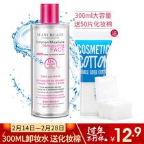 正品卸妆水脸部温和深层清洁无刺激纯植物保湿补水洁净毛孔敏感肌