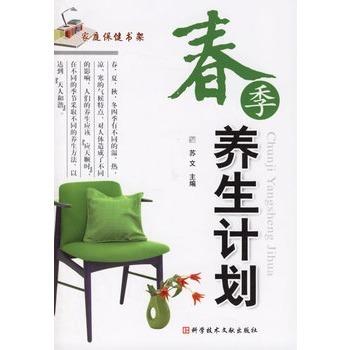 正版)春季养生计划/家庭保健书架/苏文主编