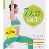7天速成减肥瑜伽