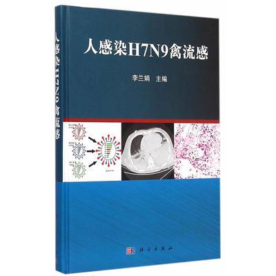 【正版现货】人感染H7N9禽流感/李兰娟