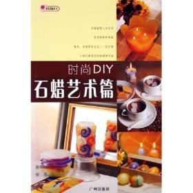 正版)时尚DIY:石蜡艺术篇/蔓蒂,康琼云 著