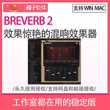 BREVERB 2 纯正混响 VST 插件 AAX效果器 支持各大宿主 WIN/MAC