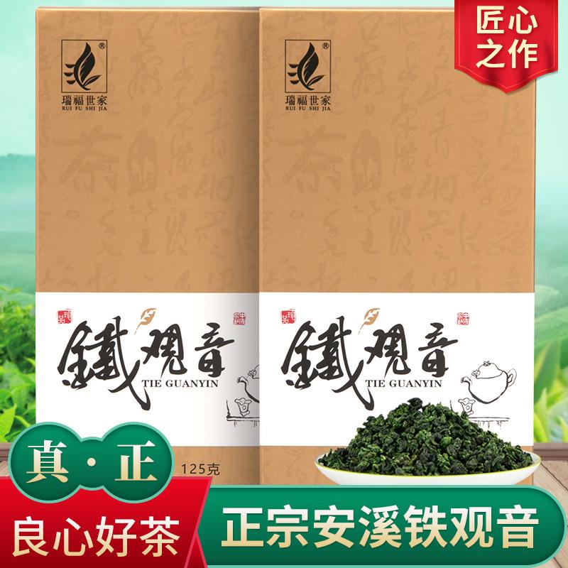 2018新茶正宗安溪特级铁观音茶叶浓香型乌龙茶散装袋装礼盒装125g
