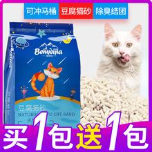 蓓味佳豆腐猫砂豆腐砂除臭无尘猫沙猫咪用品满10公斤10kg20斤包邮