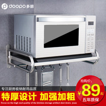 Stainless steel microwave oven shelf wall-mounted oven shelf household 2-layer kitchen supplies double-layer bracket bracket