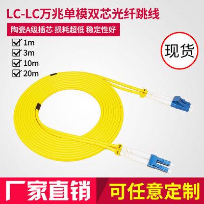 LC-LC单模光纤跳线双芯3.0mm尾纤光钎入户电信级可定制光纤线
