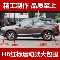 Great Wall Hover H6 Sports Edition Front and rear bumper angle Front and rear wheel eyebrow front and rear wheel collision protection strip Auto parts