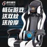 多乐都乐电脑椅家用办公椅可躺wcg游戏座椅子网吧竞技休闲电竞椅