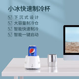 The dormitory ice-des-desperated fast-cooling cup office desktop beverage chiller small summer cooling Xiaoice box