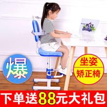 小学生可调节座椅升降写字椅靠背坐姿矫正书桌凳家用儿童学习椅子