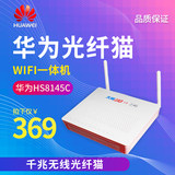 Huawei HS8145c gigabit WIFI wireless fiber cat routing integrated guangdong hunan north jiangxi gansu chengdu