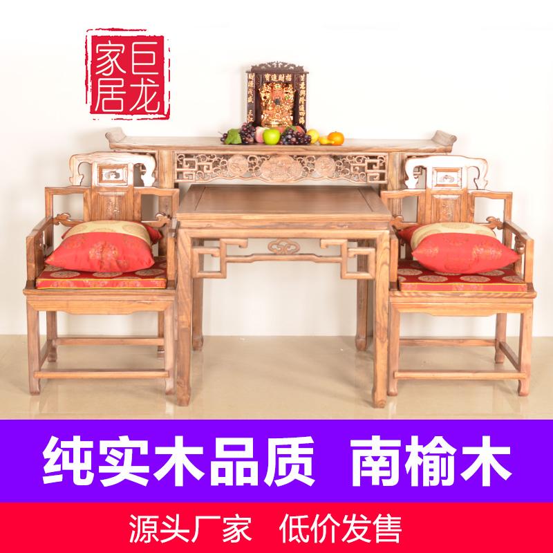 实木雕花条案条几中堂四件套榫卯结构明清仿古太师椅南榆木八仙桌