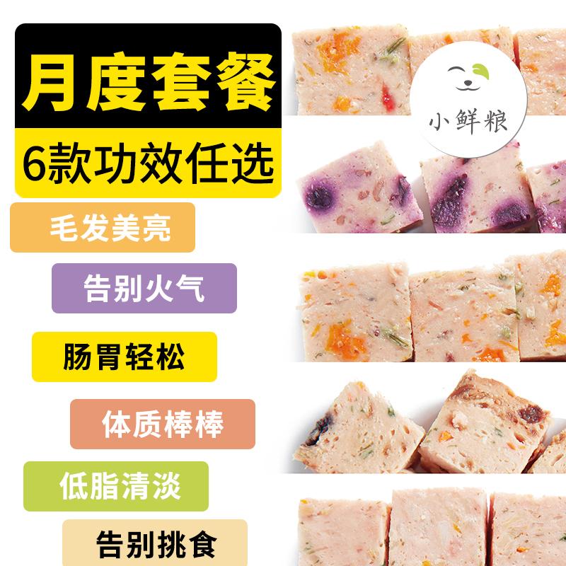 小鲜粮新版全犬型狗狗主食月度套餐新鲜健康调理5斤10斤狗粮主食