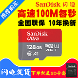 SanDisk SanDisk TF 128G Class10 100M Micro / SD high speed TF card oppo Huawei mobile phone memory card Nintendo switch game memory card memory card