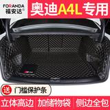 福安达 奥迪A4L后备箱垫全包围专用2018款新奥迪a4l汽车尾箱垫子