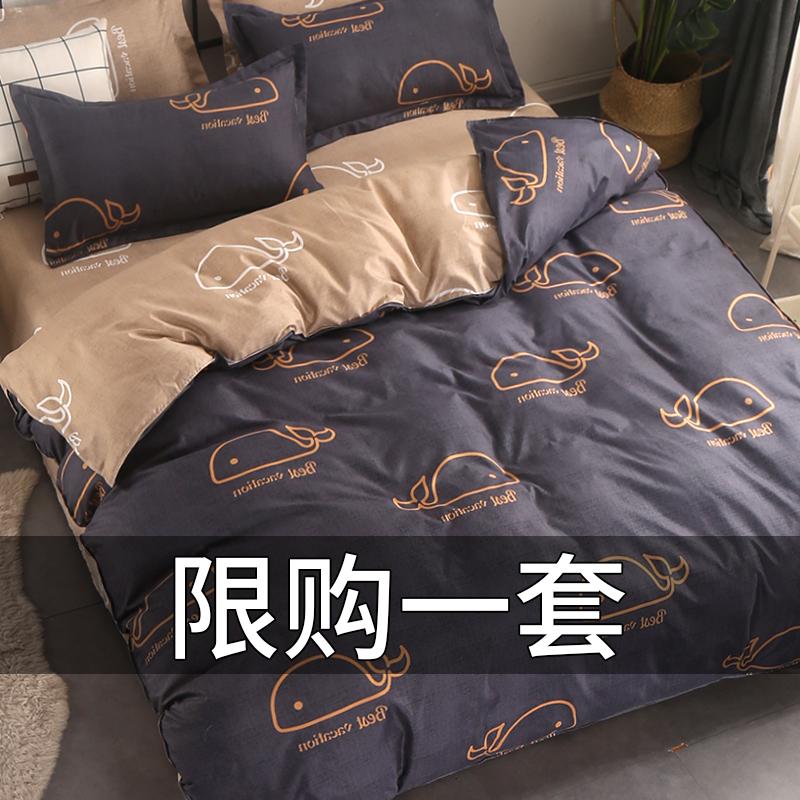 网红款四件套水洗棉宿舍被子三件套学生被单被套床单人床上用品4