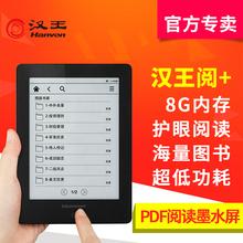 电子书阅读器墨水屏3代新Carta屏安卓8G内存WIFI 汉王电纸书阅