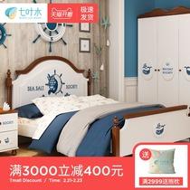 七叶木地中海儿童家具儿童床男孩单人床套房组合套装1.2/1.5米床