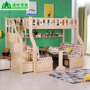 诺欣双层床高低床子母床实木上下铺床多功能书桌床儿童床上床下桌