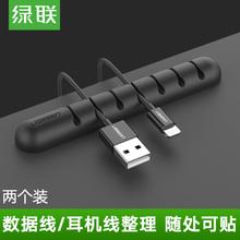 绿联数据线收纳整理扣理线绳卡苹果手机通用桌面保护套耳机绕线器