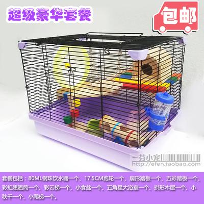 【包邮】仓鼠金丝熊基础笼DIY笼子超大别墅用品跑轮饮水器玩具