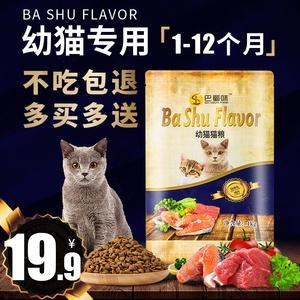 1-12个月小幼猫专用猫粮奶糕增肥发腮天然粮英短蓝猫鱼包邮2斤1kg