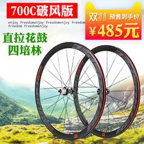超轻反光标公路车轮组四培林700C破风轮组120响竞速自行车轮组